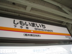 今市IMG_0001_1.jpg