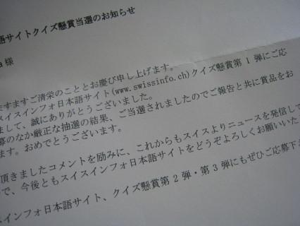 swissinfoIMG_0001_3.jpg